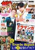 ザテレビジョン 首都圏関東版 2021年7/9号 Book Cover