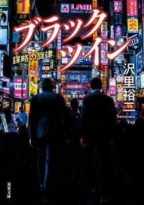 ブラックツイン : 2 謀略の旋律 Book Cover