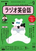 NHKラジオ ラジオ英会話 2021年9月号 Book Cover