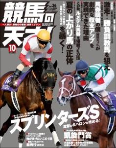 競馬の天才!2021年10月号 Book Cover