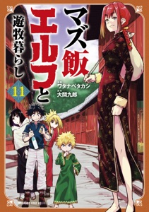 マズ飯エルフと遊牧暮らし(11) Book Cover