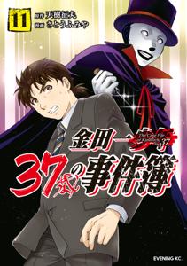 金田一37歳の事件簿(11) Book Cover