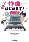 作曲はじめます! ~マンガで身に付く曲づくりの基本~ Book Cover