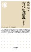 古代史講義【氏族篇】 Book Cover