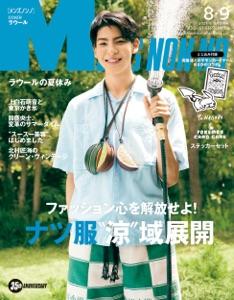 MEN'S NON-NO (メンズノンノ) 2021年8・9月合併号 Book Cover