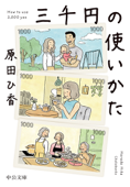 三千円の使いかた Book Cover