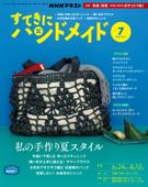 NHK すてきにハンドメイド 2021年7月号 Book Cover