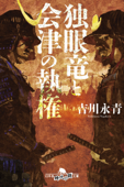 独眼竜と会津の執権 Book Cover
