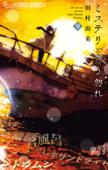 ミステリと言う勿れ(9) Book Cover