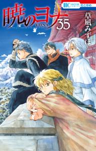 暁のヨナ【通常版】 35巻 Book Cover