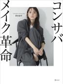 コンサバメイク革命 Book Cover