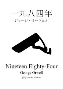 一九八四年 Book Cover
