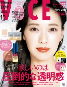 VOCE (ヴォーチェ) 2021年 10月号 Book Cover