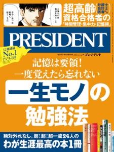 PRESIDENT 2021年7月2日号 Book Cover