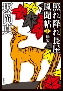 照れ降れ長屋風聞帖 : 13 福来 〈新装版〉 Book Cover