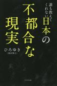 誰も教えてくれない日本の不都合な現実(きずな出版) Book Cover