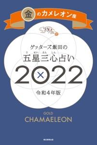 ゲッターズ飯田の五星三心占い金のカメレオン座2022 Book Cover