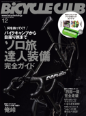 BiCYCLE CLUB 2021年12月号 No.440 Book Cover