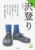 ヤマケイ登山学校 沢登り Book Cover