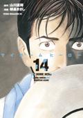 マイホームヒーロー(14) Book Cover