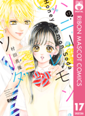 ハニーレモンソーダ 17 Book Cover