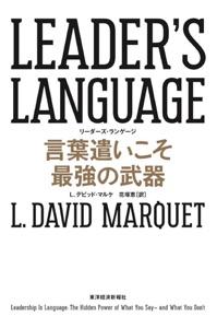 LEADER'S LANGUAGE 言葉遣いこそ最強の武器 Book Cover