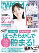 日経ウーマン 2018年7月号 [雑誌]