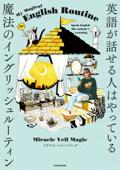 英語が話せる人はやっている 魔法のイングリッシュルーティン Book Cover
