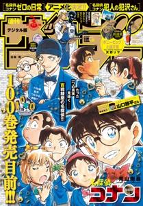 週刊少年サンデー 2021年46号(2021年10月13日発売) Book Cover
