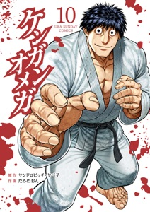 ケンガンオメガ(10) Book Cover