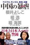中国の暴虐 Book Cover