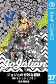 ジョジョの奇妙な冒険 第8部 モノクロ版 27 Book Cover