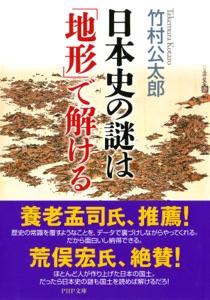 日本史の謎は「地形」で解ける Book Cover