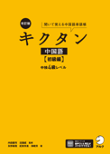 [音声DL付]改訂版キクタン中国語【初級編】中検4級レベル Book Cover