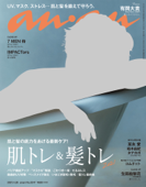 anan(アンアン) 2021年 4月28日号 No.2247[肌トレ&髪トレ2021] Book Cover