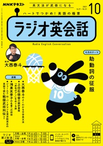 NHKラジオ ラジオ英会話 2021年10月号 Book Cover