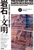 岩石と文明 上 Book Cover
