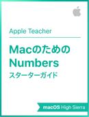 MacのためのNumbersスターターガイド macOS High Sierra