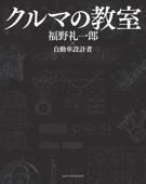 クルマの教室 Book Cover