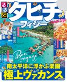 るるぶタヒチ・フィジー(2019年版)