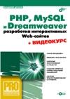 PHP MySQL  Dreamweaver