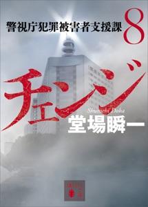 チェンジ 警視庁犯罪被害者支援課8 Book Cover