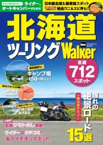 ライダー、オートキャンパーのための 北海道ツーリングWalker Book Cover
