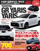ハイパーレブ Vol.253 トヨタ・GRヤリス/ヤリス Book Cover