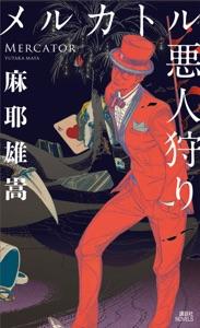 メルカトル悪人狩り Book Cover