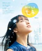 連続テレビ小説 おかえりモネ Part1 Book Cover