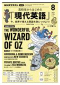 NHKラジオ 高校生からはじめる「現代英語」 2021年8月号 Book Cover