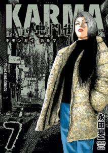 鬼門街 KARMA(7) Book Cover