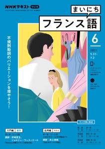 NHKラジオ まいにちフランス語 2021年6月号 Book Cover