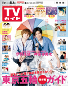 TVガイド 2021年 8月6日号 関東版 Book Cover
